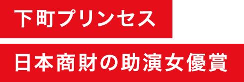 下町プリンセス 日本商財の助演女優賞