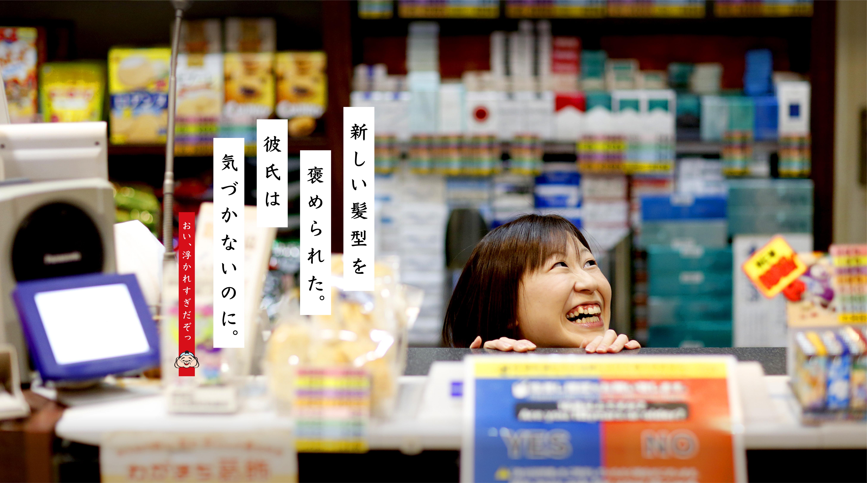 日本商財キービジュアル